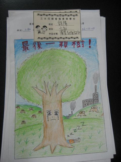 图书封面设计钱阳